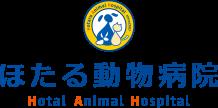 神奈川県小田原市蓮正寺にある「ほたる動物病院」。